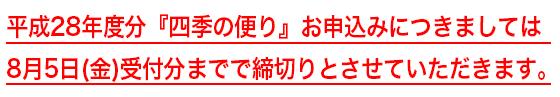 平成28年度分『四季の便り』お申込みにつきましては、8月5日(金)受付分までで締切りとさせていただきます。