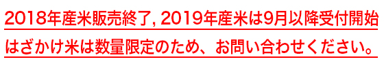 2018年産米販売終了,2019年産米は9月以降受付開始。はざかけ米は数量限定のため、お問い合わせください。